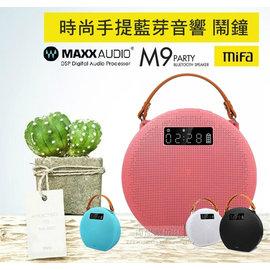 ~海思~MiFa M9 無線藍牙MP3喇叭 藍芽音響 免持通話 APP鬧鐘 支援Micro