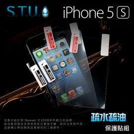 ~愛瘋潮~加拿大品牌 STU iPhone SE  5  5S  超疏水疏油螢幕保護貼組