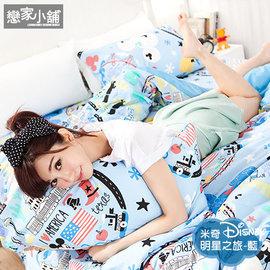 ~戀家小舖~雙人加大4件式床包涼被組 米奇明星之旅~藍