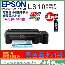 ~檸檬湖科技~送 黑墨^~1 L310 EPSON 連續供墨印表機