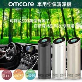 ~限今日特販~OMCARE 車用空氣清淨機 負離子 可攜式智慧顯示 空氣淨化器 PM2.5