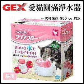 ~GOLD~~ 新色~ GEX~貓用~愛貓圓滿淨水器~950ml