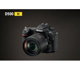 ~華揚 ~Nikon D500 DX BODY 單機身 國祥 貨 10 31前送工具書 加