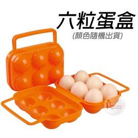 探險家戶外用品㊣NTF52 繽紛六粒蛋盒 (可裝6顆蛋) 6粒蛋盒 (另售2粒/4粒/6粒/12粒/兩粒/四粒/六粒/十二粒)