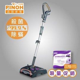 ☆加贈4包清潔布☆『PINOH 』☆品諾多功能蒸汽清潔機(旗艦款)PH-S15M  *免運費*