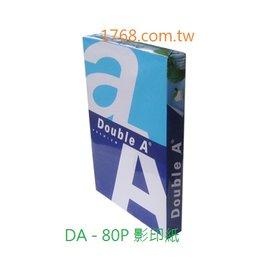 ~DOUBLE A 白色影印紙~B5 ~80P ~ 5包 ^(DOUBLEA^)^(dou