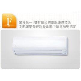 富士通FUJITSU 7~12坪分離式 變頻冷專一對一冷氣 F系列 ASCG63JFTA