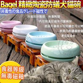 國際貓家bagel~貓及小型犬用陶瓷防蟻碗 組