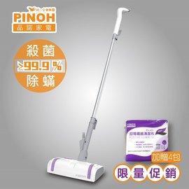 『PINOH 』☆品諾多功能蒸汽清潔機(基本款)PH-S11M   **免運費**