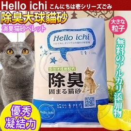 國際貓家HelloIchi ~ 除臭配方抗帶砂大球貓砂10L6KG 包