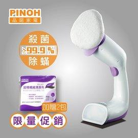 ~PINOH ~~品諾多 蒸汽清潔機 手持款  PH~S17M  ~~免 ~~