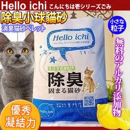國際貓家HelloIchi ~ 除臭配方凝結小球貓砂10L^(6KG^) 包
