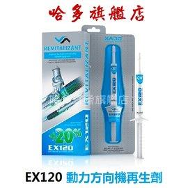 ~EX120加強版~ XADO哈多動力方向機再生劑凝膠 JEEP JAGUAR 積架 In