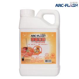 ~即期品~ARC~FLASH光觸媒寵物 地板清潔劑^(1000ml^) ~ 清潔除臭一次搞