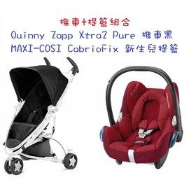 【紫貝殼●店面購買更優惠】『GAA04-4+GCA01』Quinny ZAPP xtra2 Pure 嬰兒手推車【白管黑】+Maxi-Cosi Carbriofix提籃(隨機)