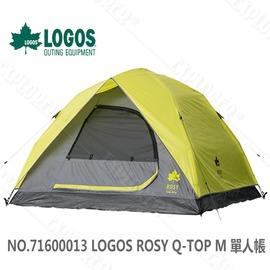 探險家露營帳篷㊣NO.71600013 日本品牌LOGOS ROSY Q-TOP M 1-3人帳篷 210x210cm 快速 登山帳蓬 自行車 環島 帳棚 單車 騎車