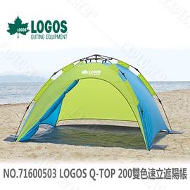 探險家露營帳篷㊣NO.71600503 日本品牌LOGOS Q-TOP 雙色速立遮陽帳(四面可關) 200x150cm 海灘帳 遊戲帳 更衣帳 沙灘帳