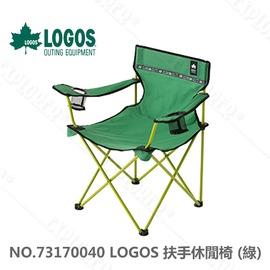 探險家露營帳篷㊣NO.73170040 日本品牌LOGOS ROSY有扶手休閒椅(綠) 耐重80kg 導演椅 野營椅 折疊椅 輕便椅 登山椅 烤肉椅