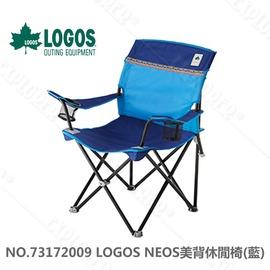 探險家露營帳篷㊣NO.73172009 日本品牌LOGOS NEOS美背休閒椅(藍) 耐重80kg 曲線椅 舒腰椅 靠腰椅折疊椅 輕便椅 登山椅