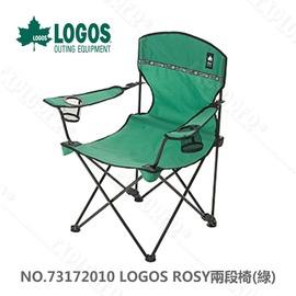 探險家露營帳篷㊣NO.73172010 日本品牌LOGOS ROSY兩段休閒椅(綠) 耐重80kg 導演椅 野營椅 折疊椅 輕便椅 登山椅 烤肉椅
