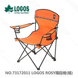 探險家露營帳篷㊣NO.73172011 日本品牌LOGOS ROSY兩段休閒椅(橘) 耐重80kg 導演椅 野營椅 折疊椅 輕便椅 登山椅 烤肉椅
