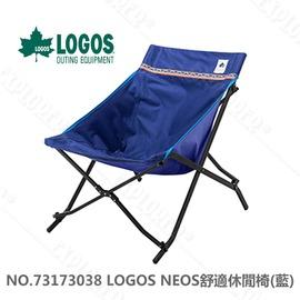 探險家露營帳篷㊣NO.73173038 日本品牌LOGOS NEOS舒適休閒椅(藍) 耐重80kg 導演椅 野營椅 折疊椅 輕便椅 登山椅 烤肉椅