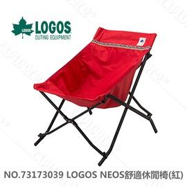 探險家露營帳篷㊣NO.73173039 日本品牌LOGOS NEOS舒適休閒椅(紅) 耐重80kg 導演椅 野營椅 折疊椅 輕便椅 登山椅 烤肉椅