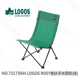 探險家露營帳篷㊣NO.73173044 日本品牌LOGOS ROSY休閒椅(綠) 耐重80kg 導演椅 野營椅 折疊椅 輕便椅 登山椅 烤肉椅