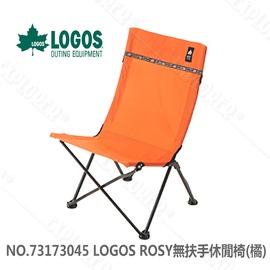 探險家露營帳篷㊣NO.73173045 日本品牌LOGOS ROSY休閒椅(橘) 耐重80kg 導演椅 野營椅 折疊椅 輕便椅 登山椅 烤肉椅