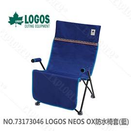 探險家露營帳篷㊣NO.73173046 日本品牌LOGOS NEOS OX防水椅套(藍) 可機洗 椅墊 坐墊 適用導演椅 辦公桌椅 大川椅 汽車座椅