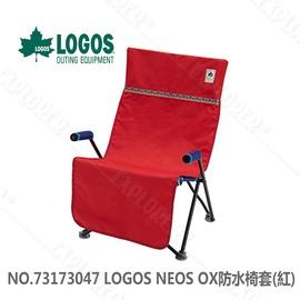 探險家露營帳篷㊣NO.73173047 日本品牌LOGOS NEOS OX防水椅套(紅) 可機洗 椅墊 坐墊 適用導演椅 辦公桌椅 大川椅 汽車座椅