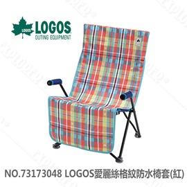 探險家露營帳篷㊣NO.73173048 日本品牌LOGOS愛麗絲格紋防水椅套(紅) 可機洗 椅墊 坐墊 適用導演椅 辦公桌椅 大川椅 汽車座椅