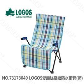 探險家露營帳篷㊣NO.73173049 日本品牌LOGOS愛麗絲格紋防水椅套(藍) 可機洗 椅墊 坐墊 適用導演椅 辦公桌椅 大川椅 汽車座椅