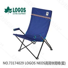探險家露營帳篷㊣NO.73174029 日本品牌LOGOS NEOS高背休閒椅(藍) 耐重80kg 導演椅 野營椅 折疊椅 輕便椅 登山椅 烤肉椅