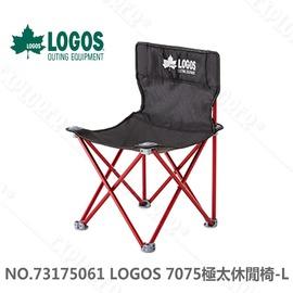 探險家露營帳篷㊣NO.73175061 日本品牌LOGOS 7075極太休閒椅-L 耐重100kg 導演椅 野營椅 折疊椅 輕便椅 登山椅 烤肉椅