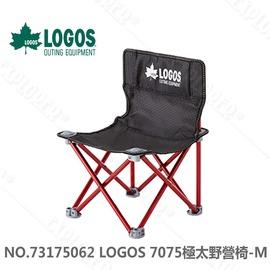 探險家露營帳篷㊣NO.73175062 品牌LOGOS 7075極太野營椅~M 耐重100