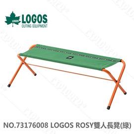 探險家露營帳篷㊣NO.73176008 日本品牌LOGOS ROSY雙人對對長凳椅(綠) 耐重160kg 情人椅 雙人椅  長板凳