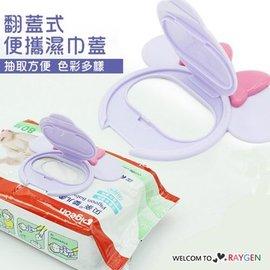 卡通翻蓋式便攜濕紙巾蓋子 防汙染防乾燥【HH婦幼館】