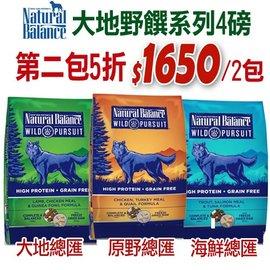 ~~第二包對折~~美國N B.大地野饌系列無穀全犬配方4磅^(共2包已打對折^) 特惠 為