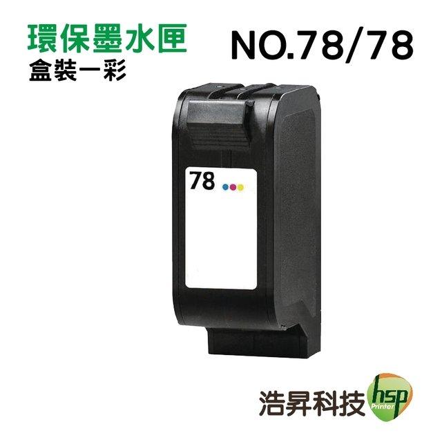 ~浩昇科技~HP NO.78 78 彩 環保墨水匣 920 930 948 950 960