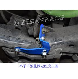 阿宏改裝部品 E.SPRING CIVIC 8代 K12 後下防傾桿 李子串 強化固定座