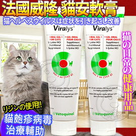 法國Vetoquinol威隆~離胺酸保健貓安軟膏5oz142g 瓶
