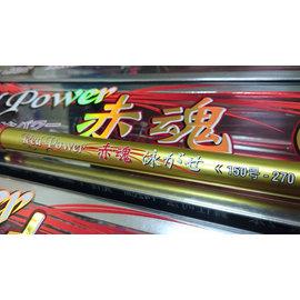 ◎百有釣具◎SAME莎美 3/7調 赤魂 9尺船竿 全日本富士配件 80號-270