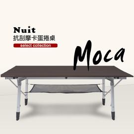 探險家戶外用品㊣NTT07 努特NUIT 抗刮摩卡蛋捲桌 金剛鋁合金蛋捲桌 強化款 快速可搭起鋁捲桌 12070 2016新品