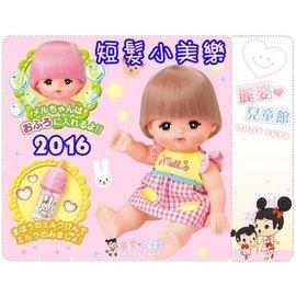 麗嬰兒童玩具館~專櫃熱賣款-2016.新短髮小美樂-可以一起洗澡.頭髮會變色
