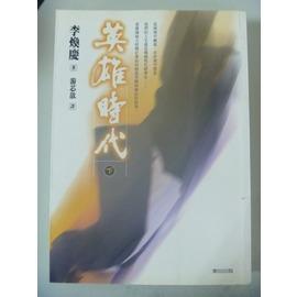 ~書寶 書T2╱一般小說_IAN~英雄時代^(下^)_李煥慶著 游芯歆譯