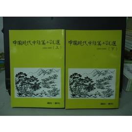 ~書寶 書T9╱一般小說_NNJ~中國 中短篇小說選^(1919~1949^)_上下冊合售