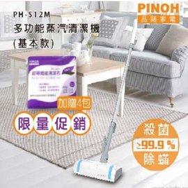 『PINOH 』☆品諾多功能蒸汽清潔機(基本款)PH-S12M   **免運費**