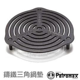 【德國 Petromax】CAST-IRON STACK GRATE 鑄鐵三角鍋墊(23CM)/Petromax 三種尺寸的荷蘭鍋皆適用/隔熱架.鍋底炭床鍋架.鑄鐵鍋置鍋架_ gr-s