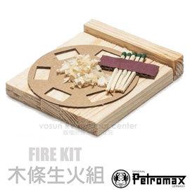 【德國 Petromax】FIRE KIT 木條生火組(9x8x2cm).木條.木塊.木屑.天然松木.木堆.輕量體積小.好收納_ kit